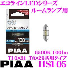 PIAA ピア エコラインLEDシリーズ HS105 LEDバルブ ルームランプ用 T10×31 T8×29共用タイプ 6500K/100lm 1個入り