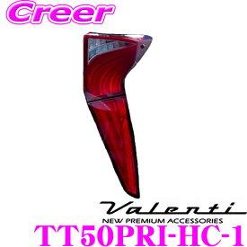 Valenti ヴァレンティ TT50PRI-HC-1 ジュエルLED テールランプ 流れるウインカー トヨタ 50系 プリウス用 146LED+8LED BAR ハーフレッド/クローム