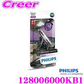 PHILIPS フィリップス 128006000KB1 LED ヴィジョンLED フェストゥーン T10×31 25lm 12V 2W 6000K ルームランプ用