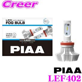 PIAA ピア フォグライト用 LEDバルブ LEF402 H8 / H11 / H16タイプ 6000K 安心の2年保証!車検対応品!!