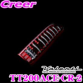 Valenti ヴァレンティ TT200ACE-CR-2ジュエルLEDテールランプ TRAD シーケンシャルトヨタ 200系 ハイエース/レジアスエース用【流れるウインカー&ハイフラッシュ制御抵抗内蔵 クリア/レッドクローム】