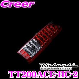 Valenti ヴァレンティ TT200ACE-HC-2 ジュエルLEDテールランプ TRAD シーケンシャル トヨタ 200系 ハイエース/レジアスエース用 【流れるウインカー&ハイフラッシュ制御抵抗内蔵 ハーフレッド/クローム】