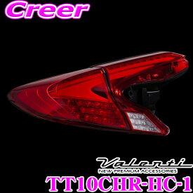 Valenti ヴァレンティ TT10CHR-HC-1 ジュエルLEDテールランプ REVO トヨタ ZYX10/NGX10/NGX50 C-HR用 【流れるウインカー ハーフレッド/クローム】