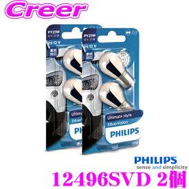 PHILIPS フィリップス 12496SVD 2セット白熱球バルブUltimate Style Silver Vision シルバーヴィジョンS25(PY21W) ウインカー用 アンバー