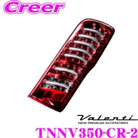 Valenti ヴァレンティ TNNV350-CR-2 ジュエルLEDテールランプ TRAD シーケンシャル 日産 E26 NV350キャラバン用 【流れるウインカー&ハイフラッシュ制御抵抗内蔵 クリア/レッドクローム】