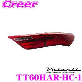 Valenti ヴァレンティ TT60HAR-HC-1 ジュエルLEDテールランプ REVO トヨタ 60系 ハリアー 全グレード用 【流れるウインカー ハーフレッド/クローム】