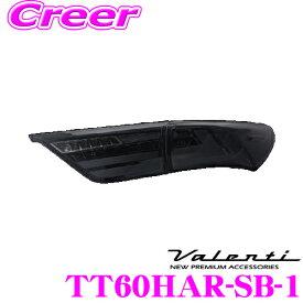 Valenti ヴァレンティ TT60HAR-SB-1 ジュエルLEDテールランプ REVO トヨタ 60系 ハリアー 全グレード用 【流れるウインカー ライトスモーク/ブラッククローム】