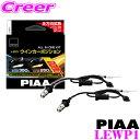 PIAA ピア ウインカーポジション LED オールインワンキット LEWP1ウインカー時アンバー光 250lm / ポジション時6600K …