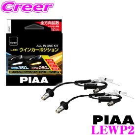 PIAA ピア ウインカーポジション LED オールインワンキット LEWP2 ウインカー時アンバー光 250lm / ポジション時6600K 350lm S25タイプ 2個入り