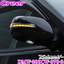 Valenti ヴァレンティ DMW-200CW-070-2 ジュエルLEDシーケンシャルドアミラーウインカー トヨタ 200系ハイエース 流れるウィンカー レンズカラー:クリア/カバーカラー:ホワイトパールクリスタルシャイン