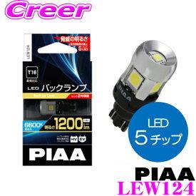 PIAA ピア バックランプ用 LEDバルブ LEW124T16タイプ 6600K 1200lm 12V 5W純正比最大800%の圧倒的明るさ ホワイトハイブリッド車/EV車対応 2年保証