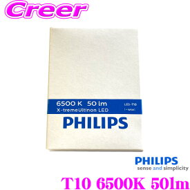 【3/4〜3/11はエントリー+3点以上購入でP10倍】PHILIPS フィリップス X-treme Ultinon LED ポジションランプ/ルームランプ用 T10 6500K 50lm 【同等品 127996500KX2】