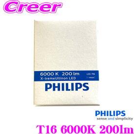 【3/4〜3/11はエントリー+3点以上購入でP10倍】PHILIPS フィリップス X-treme Ultinon LED バックランプ用 T16 6000K 200lm 【同等品 12832X1】