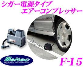 大自工業 Meltec F-15 エアーコンプレッサー 【シガーライターから電源がとれる簡単タイプ!】