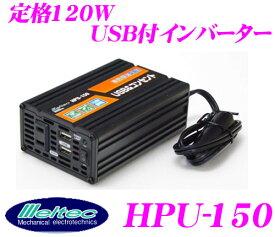 大自工業 Meltec HPU-150USB端子付きDC12V→AC100Vインバーター【定格出力120W/瞬間最大出力300W】
