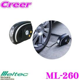 大自工業 Meltec ML-260 エアーコンプレッサー 【LEDライト付!】