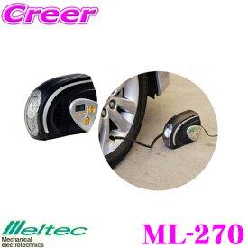 大自工業 Meltec ML-270 エアーコンプレッサー 【LEDライト・オートストップ機能付!デジタル表示!】