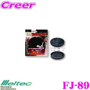 大自工業 Meltec FJ-89 ガレージジャッキ受け皿(サドル)用ラバーパット 【車に優しいゴム製です!】
