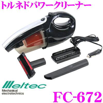 大自工業 Meltec FC-672 トルネドパワークリーナー 【12V車専用掃除機】