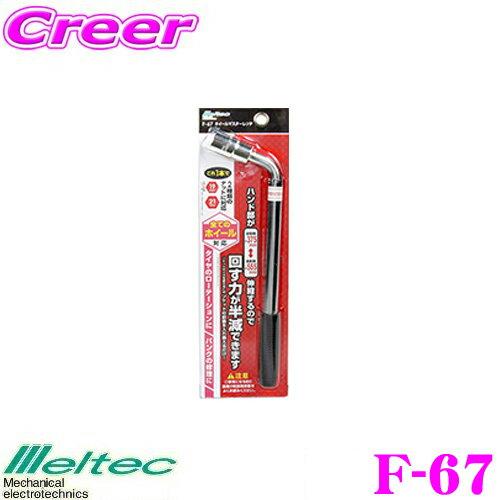 大自工業 Meltec F-67 ホイールマスターレンチ 【フェイスキャッチソケット採用!】