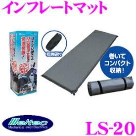 大自工業 Meltec LS-20 インフレートマット 【ほどよい硬さと極厚仕様で快適快眠!】