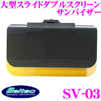 The sunlight cut that the awning UV cut sun visor large size screen for the  large own industrial Meltec large size slide double clean sun visor SV-03  car is ... 582d608e314