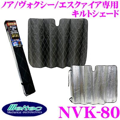 大自工業 Meltec サンシェード NVK-80 ノア/ヴォクシー/エスクァイア専用キルトシェード 自動車フロントガラス用 日よけ