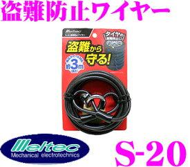 大自工業 Meltec 盗難防止ワイヤー S-20 タイヤを盗難から守る!