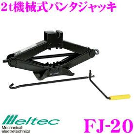大自工業 Meltec FJ-20 2t機械式パンタジャッキ 【もしものために備えて安心!】 【耐荷重量2トンまで】