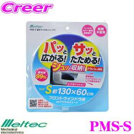 【3/1はP2倍】大自工業 Meltec サンシェード PMS-S 遮光マジカルシェード Sサイズ ダイハツ トール等 自動車フロントガラス用 日よけ