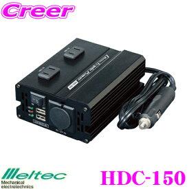 大自工業 Meltec HDC-150 DCDC3wayインバーター デコデコ インバーター機能/コンバーター機能/USB電源