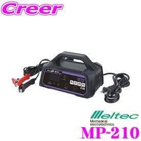 大自工業 Meltec MP-210全自動パルス充電器MAX 6.5A/開放型・密閉型対応バイク〜普通自動車まで充電可能