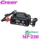 大自工業 Meltec MP-220 全自動パルス充電器 MAX 15A/開放型・密閉型・AGM・ISS対応 ミニバン・小型トラック対応