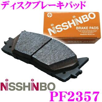 日清紡織NISSHINBO PF-2357刹車片後部供使用