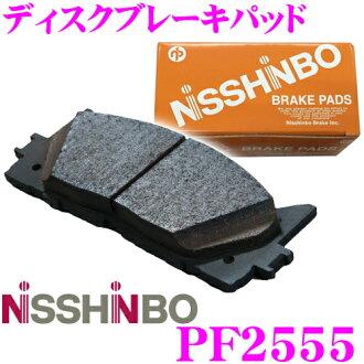 供日清紡織NISSHINBO PF-2555刹車片前台使用