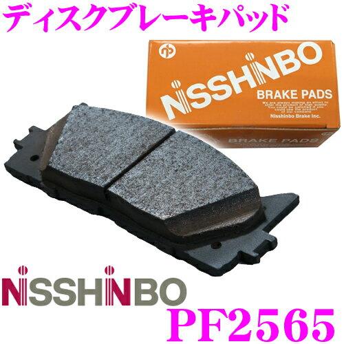 日清紡 NISSHINBO PF-2565 ブレーキパッド リア用 【優れた制動力と心地良い制動フィーリングを実現!】 【T32 エクストレイル/C26 セレナ/E52 エルグランド 等】