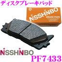 日清紡 NISSHINBO PF-7433 ブレーキパッド フロント用 【優れた制動力と心地良い制動フィーリングを実現!】 【RA1 RA2 プレオ 等】