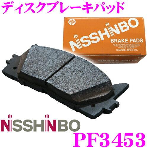 日清紡 NISSHINBO PF-3453 ブレーキパッド フロント用 【優れた制動力と心地良い制動フィーリングを実現!】 【H81W ekワゴン/H43A H48A トッポBJ ワイド/H42A H47A ミニカ 等】