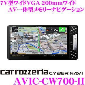 カロッツェリア サイバーナビ AVIC-CW700II フルセグ地上デジ/DVD/CD/SD/USB/Bluetooth 7インチワイドVGA 200mmワイドAV一体型 メモリーナビ 【マルチドライブアシストユニット/通信モジュール対応】