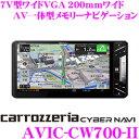 Avic-cw700-2