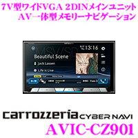 カロッツェリア サイバーナビ AVIC-CZ901 地上デジチューナー内蔵 7インチワイドVGA 2DINメインユニット DVD/CD/SD/USB/Bluetooth AV一体型 メモリーナビ 【スマートコマンダー同梱】