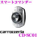 カロッツェリア CD-SC01 スマートコマンダー 【走行中でも安心・確実にナビ/AVの操作!】