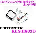 【本商品エントリーでポイント9倍!】カロッツェリア KLS-H803D ホンダ N-BOX/N-BOX+ 14.5モデル用LSメインユニット(8インチナビ)取付...