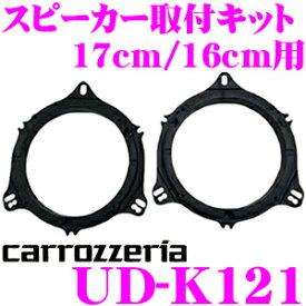 スピーカー取付キット UD-K121