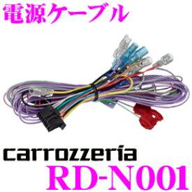 カロッツェリア RD-N001 電源ケーブル 【サイバーナビ/楽ナビ対応】