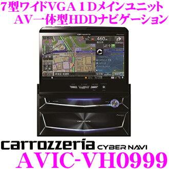1具支持karottsueriasaibanabi AVIC-VH0999 12塞古數位電視內置7英寸寬大的VGA 1D+1D主機DVD/SD/USB/HDMI/5.1ch的AV型HDD導航器