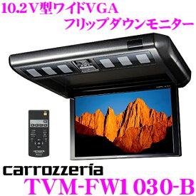 カロッツェリア TVM-FW1030-B 10.2V型ワイドVGA フリップダウンモニター 【カラー:ブラック】