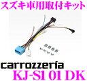 カロッツェリア KJ-S101DK 200mmワイド メインユニット用 スズキ車用 取付キット 【AVIC-CW700/RW900/RW300/RW99/RW3...