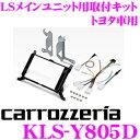 カロッツェリア KLS-Y805D トヨタ 30系アルファード ヴェルファイア (ハイブリッド含む)用LSメインユニット(8インチナビ)取付キット 【AVIC-...