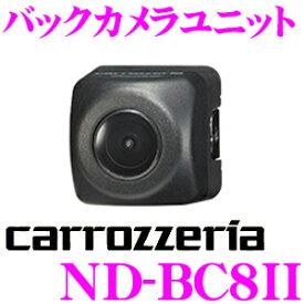 【4/18はP2倍】カロッツェリア ND-BC8II バックカメラユニット 【RCAで接続する汎用タイプ】 【改正道路運送車両保安基準適合/車検対応】